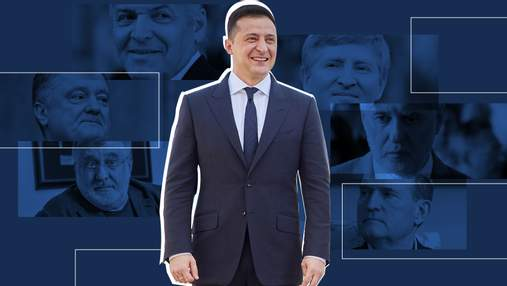 У Єврокомісії відреагували на рішучість Зеленського побороти вплив олігархів в Україні
