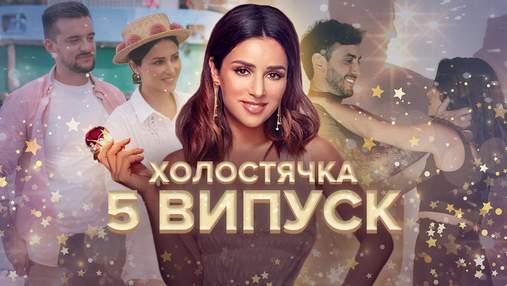 Холостячка 2 сезон 5 выпуск: свидание на Кипре и первые поцелуи сезона