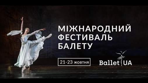 Грандіозне свято танцю та пластики: цими вихідними відбудеться міжнародний фестиваль Ballet UA