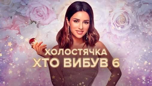 """""""Холостячка"""" 2 сезон 6 выпуск: кто покинул шоу"""