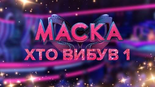 """""""Маска"""" 2 сезон 1 випуск: хто вибув з шоу"""