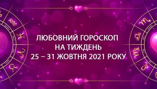 Любовный гороскоп на неделю с 25 по 31 октября для всех знаков Зодиака