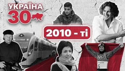 Євро-2012, загибель Скрябіна, теракти в Україні: що відбувалося в країні у 2010-тих роках