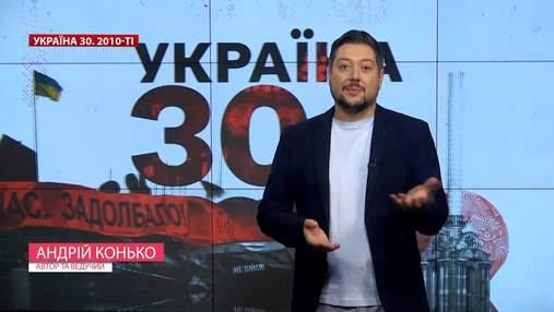 Евро-2012, гибель Скрябина, теракты в Украине: что происходило в стране в 2010-х годах