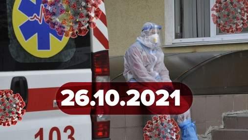 Условие тотального локдауна, успешный эксперимент в Моршине: новости о коронавирусе 26 октября