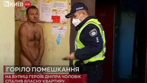 В Киеве совершенно голый арендатор поджег квартиру и обесточил многоэтажку
