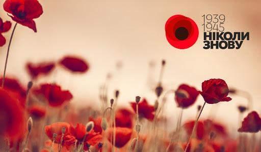 8 травня День пам'яті і примирення картинки привітання