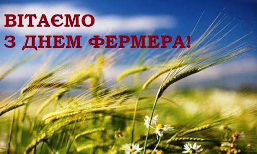 Привітання з Днем фермера 2021
