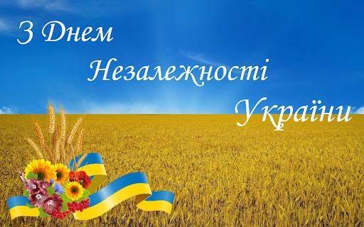 30 років Незалежності України привітання