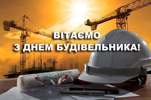 День будівельника 2021 9 серпня