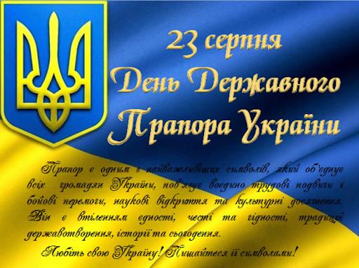 23 серпня День Державного Прапора України