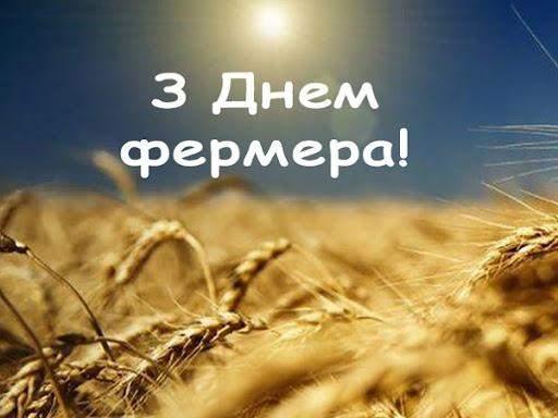 Картинки привітання з Днем фермера 2021