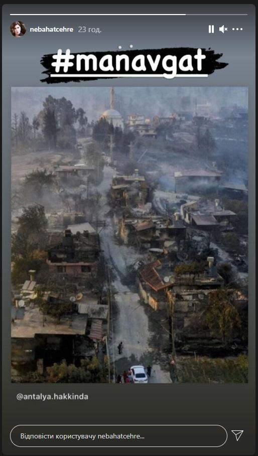 Пожежа в Туреччині  Манавгат