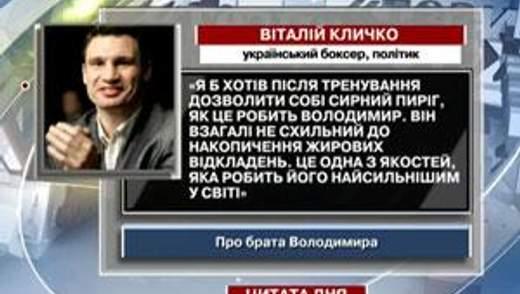 Віталій Кличко про організм брата