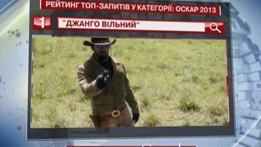 """""""Джанго звільнений"""" - найцікавіший для українців номінант на """"Оскар"""""""
