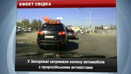 У Запоріжжі затримали колону автомобілів з проросійськими активістами