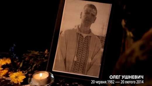 100 хвилин пам'яті. Олег Ушневич