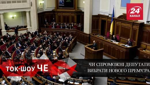 Способны ли депутаты избрать нового премьера