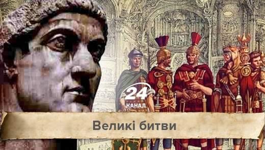 Великие битвы. Как Константин Великий стал первым христианином на троне