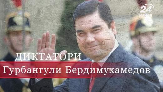 Піжон і романтик – Гурбангули Бердимухамедов