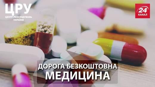 Як лікарі наживаються на дефіциті ліків ціною здоров'я пацієнтів