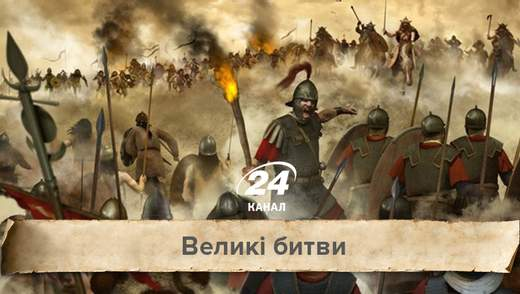 Великі битви. Який ключовий поєдинок став останнім для Західної Римської імперії