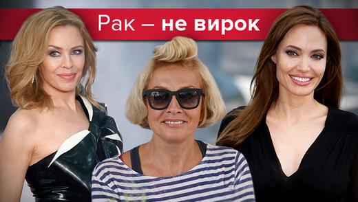 Истории 5 знаменитостей, которые преодолели рак молочной железы