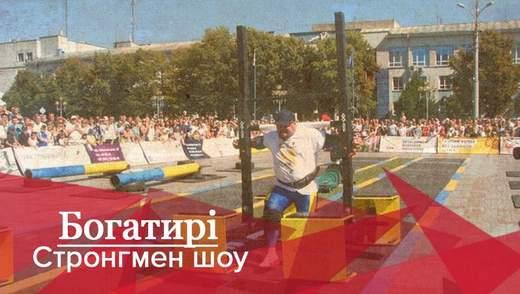"Богатыри. Стронгмен-шоу: решающая битва за титул ""Сильнейшая команда Украины"""