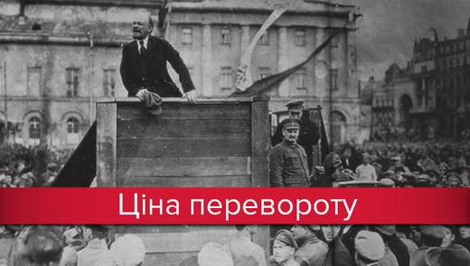 101 рік з дня Жовтневого перевороту: криваві наслідки для України
