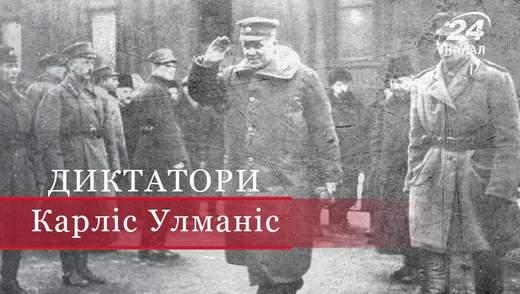 Телята латвійського диктатора Карліса Улманіса та червона окупація
