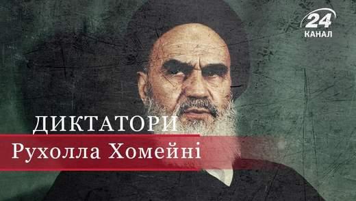 Як Рухолла Хомейні зумів зупинити кровопролитний терор в Ірані