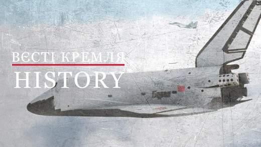 """Вєсті Кремля. History. Перший і останній політ радянського """"Бурана"""""""
