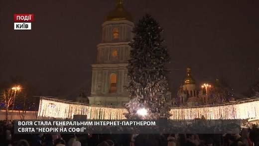 """ВОЛЯ стала генеральним Інтернет-партнером свята """"НеоРік на Софії"""""""