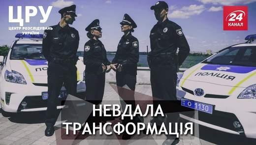 Які жахливі методи використовує нова поліція для викриття злочинів