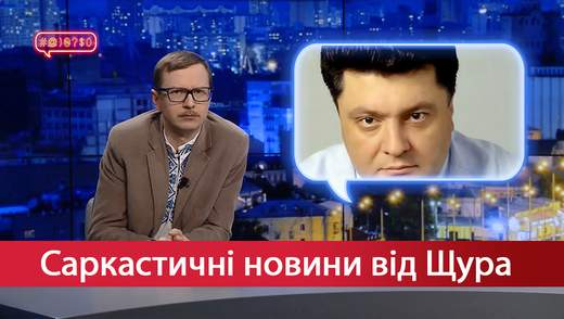 Саркастичні новини від Щура. Всемогутній Порошенко. Реформи Авакова