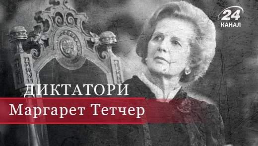 """Маргарет Тетчер: хто ця неоднозначна """"залізна леді"""" та які випробування впали на її плечі"""