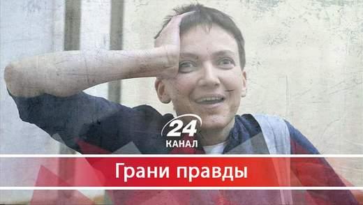 Как украинцы сделали Савченко героем и теперь сами об этом жалеют