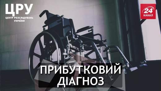 Чому ветерани АТО не можуть отримати посвідчення інваліда, а чиновники ним спекулюють