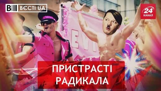 """Вєсті.UA. Перевага Ляшка над Гітлером. Місія """"Знайти батон"""""""