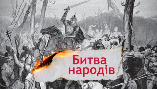 """Одна історія. """"Битва народів"""" – найграндіозніша битва Середньовіччя"""