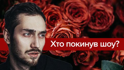 Холостяк 8 сезон 7 випуск: проект покинула Настя