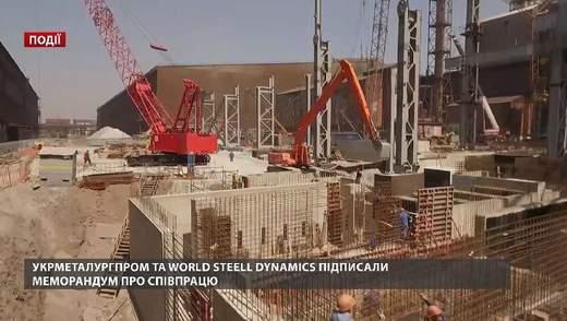 """""""Укрметалургпром"""" та World Steel Dynamics підписали Меморандум про співпрацю"""