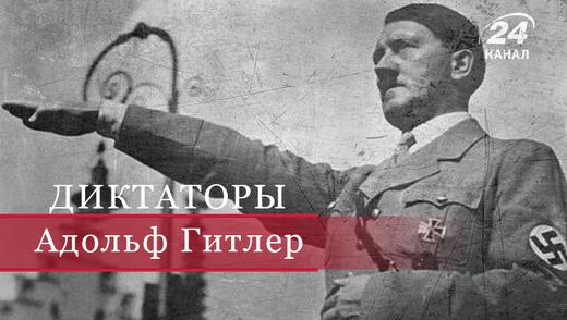 Последние дни правления Адольфа Гитлера