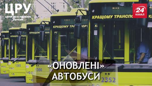 """Яку велику гру під назвою """"громадський транспорт"""" задумала маршрутна мафія"""