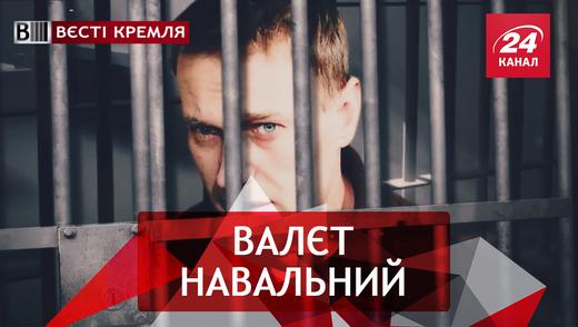 Вєсті Кремля. У всьому винен Навальний. Ной в Пензі