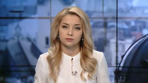 Випуск новин за 15:00: Помста від праворадикалів. Ірландці підтримали легалізацію абортів