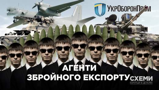 Як відбувається експорт української зброї та військової техніки: таємні незаконні операції