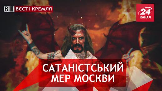 Вести Кремля. Джигурда идет в мэры Москвы. Окрещенные ракеты России