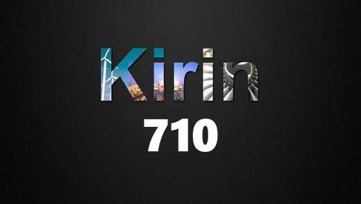 Процесор Kirin 710 стане на 75% швидшим за попередню модель