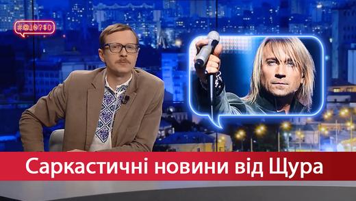 Саркастичні новини від Щура. В Україну прийшла ера Олега Винника. Термоядерна брехня Тимошенко